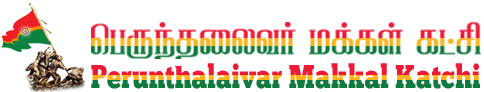 Perunthalaivar Makkal Katchi (PTMK)