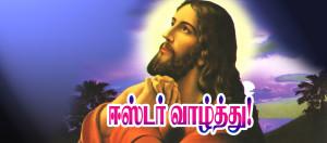 ஈஸ்டர் வாழ்த்து செய்தி