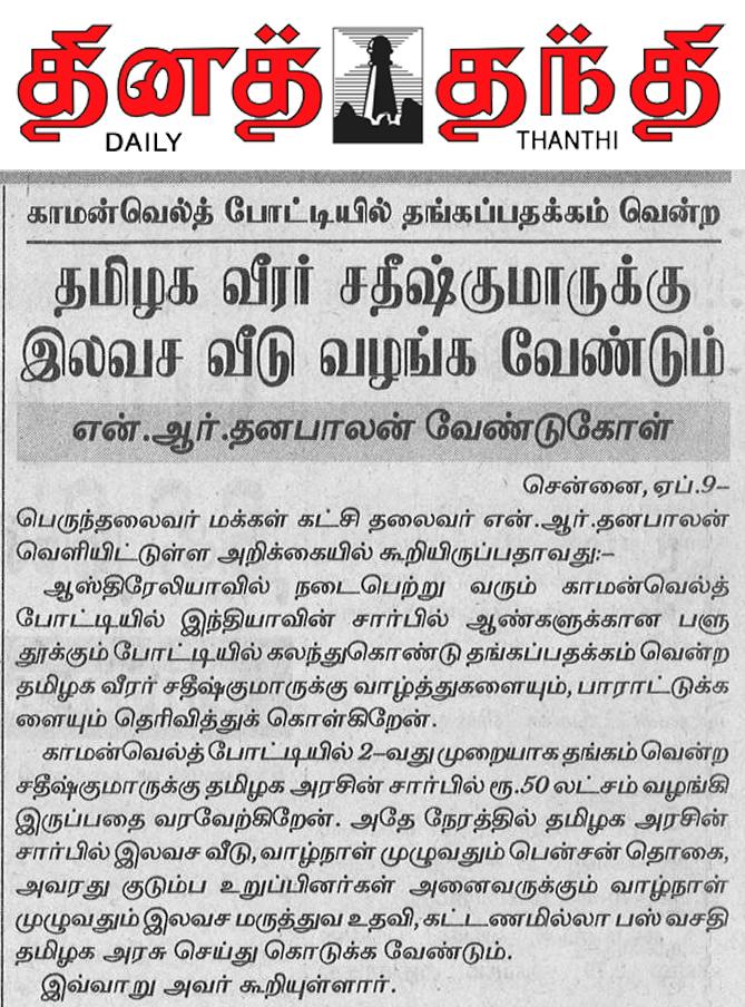 news dd