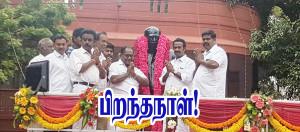 பெருந்தலைவர் காமராஜர் அவர்களின் 116வது பிறந்த நாள்